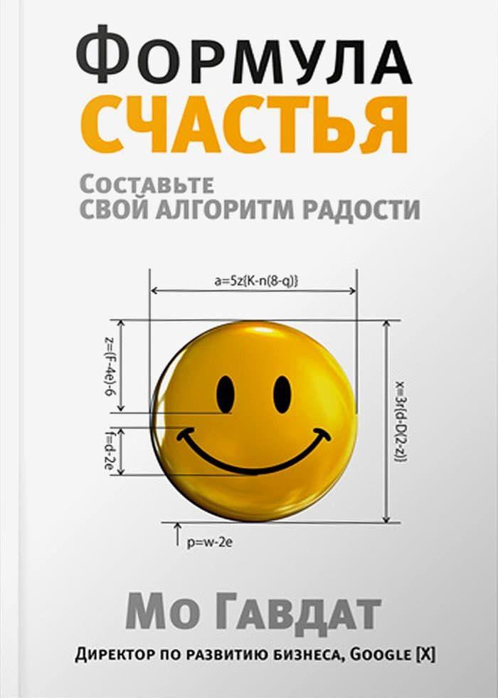 В поисках счастья: От состояния замешательства к непрерывной радости